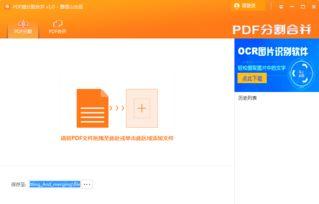 pdf 分割工具