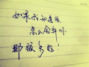 伤感的手写文字图片 我们的爱 一辈子只有一班