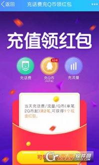 QQ钱包怎么充值领红包 充值领红包活动介绍QQ钱包是用来管理手机...