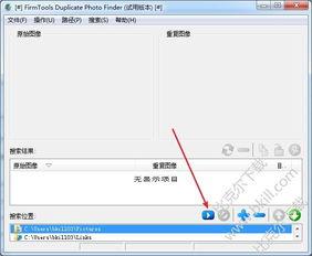 电脑重复图片清理软件 FirmTools Duplicate PhotoFinder V1.1.0 绿色版