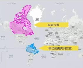 如果把加拿大移动到南美洲,是这样的-地图上把中国移到俄罗斯位置...