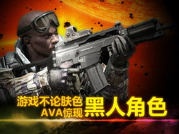 游戏不论种族,AVA惊现黑人角色