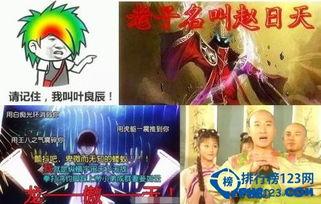 传说中的网红四少:叶良辰 赵日天 龙傲天 福尔康-2015最新网络红人...