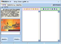 QQ网名设计器下载 免安装版 QQ个性网名设计软件 飓风软件下载