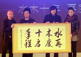 水木年华签约英皇 欲与羽泉拉开架势打擂台图