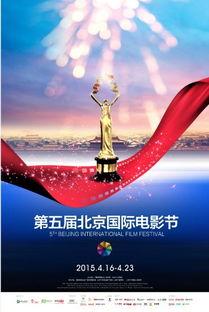 《第五届北京国际电影节海报》,设计者:方喜节-第五届北京国际电...