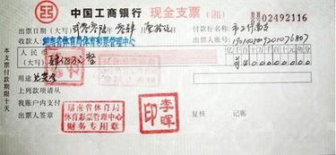 现金支票,转账支票的填写方法和样本