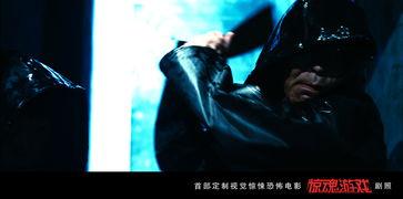 花与蛇1 bt-华语首部定制视觉惊悚恐怖电影《惊魂游戏》即将于1月24日登陆全国...