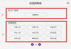 QQ炫舞8月新版本舞灵精怪 抢先看