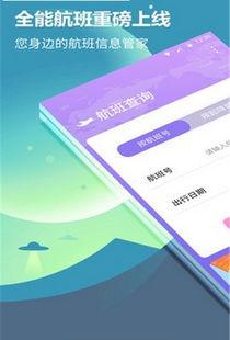 航旅信息查询app下载 航旅信息查询安卓版下载v1.0 9553安卓下载