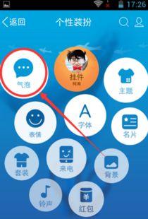 QQ气泡怎么改成透明的 QQ气泡改成透明的方法