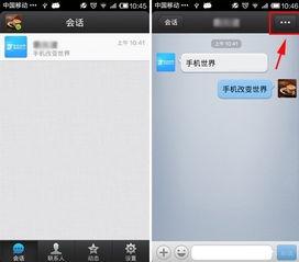 手机QQ如何清除聊天记录