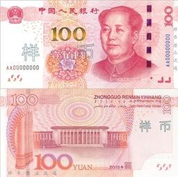 ...起可兑换新版百元人民币