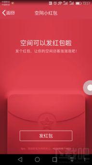 qq打赏红包怎么加密 qq空间红包打赏怎么领