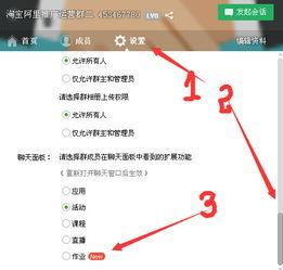 利用QQ群作业功能进行一键群发推广
