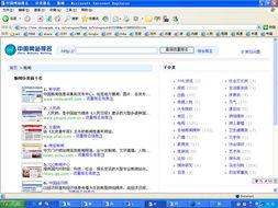 apply点csc点edu点cn-12月19日,由国务院新闻办和信息产业部电信管理局支持、中国互联网...