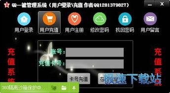 QQ管理系统下载 QQ一键管理系统 QQ群一键操作工具 1.1.0 试用版