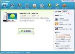 QQ等级快速升级 一天等于两天 教程书籍 Arp下载站