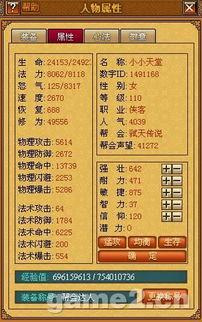 ...宠 视频贴图 天书奇谈 哥们网论坛 中国最具影响力网页游戏论坛平台 ...