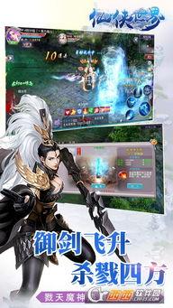 仙侠世界三生三世安卓版 仙侠世界三生三世手游下载v1.0 西西安卓游戏