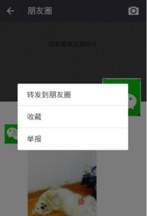 ...组 XP框架 微信转发模块 清爽版 转发收藏内容 精品应用 Flyme社区