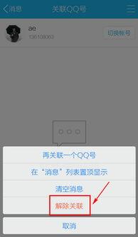 手机QQ关联怎么取消 手机QQ取消关联方法