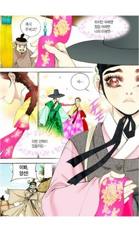 夜行书生 韩文原版漫画 12