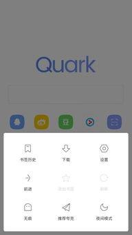小米自带浏览器与夸克浏览器哪个更好