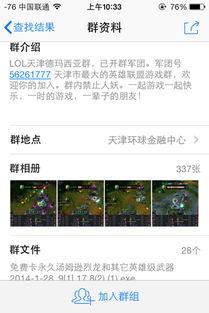 手机QQ能不能看群相册