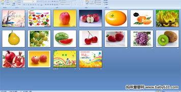 幼儿园小班科学 好吃的水果PPT课件