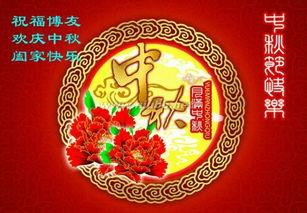祝朋友们中秋节快乐 动态组图