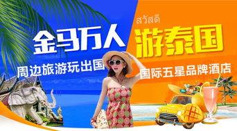 泰国旅游 泰国旅游攻略 去泰国旅游要多少钱 泰国自助游 泰国旅游签证