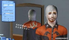 《模拟人生3》人际关系技巧