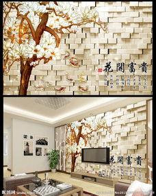 花开富贵玉兰花立体墙面背景墙图片