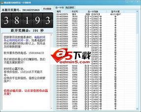 掘金重庆时时彩后一计划软件 v14.3.4