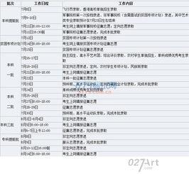2013年放假安排时间表