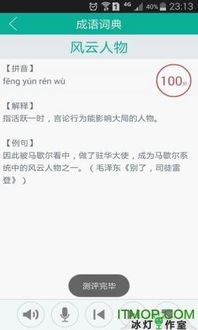 配文字的软件app-繁体字体   4、应用自动设配简体繁体设备.