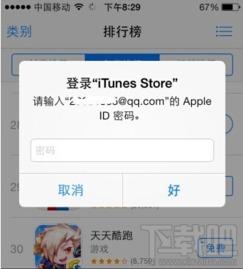苹果手机怎样下载歌曲