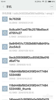 微信gif图片怎么保存到手机