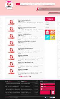 ...梦多彩网络公司源码下载 网站模板下载尽在AB模板王