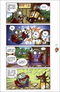 植物大战僵尸 极品爆笑漫画 神来之笔