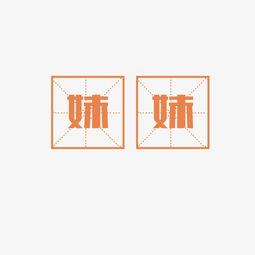 田字格橙色文字素材图片免费下载 高清艺术字素材psd 千库网 图片编号7848868