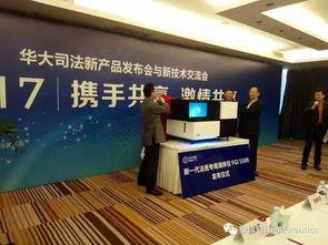 华大司法北京方瑞科技创新实验室开业暨新产品发布会与新技术交流
