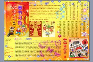 word版春节电子小报模板09