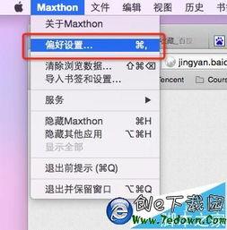 ...览器mac版本怎么将网页添加到收藏夹