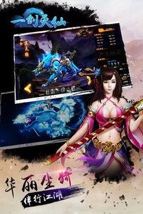 古剑仙缘手机版 古剑仙缘安卓版V1.1.1.0下载