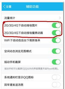 手机qq如何关闭屏蔽群图片