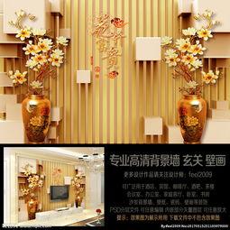 3D立体空间玉兰花瓶背景墙图片