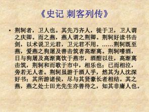 《战国策》简介 ?又称《国策》,体例是国别体. ?编者是西汉末年...