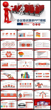 公司培训PPT模板 人力资源培训新员工入职企业培训PPT模板